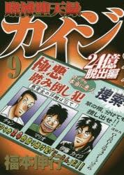 【コミック】賭博堕天録カイジ 24億脱出編(9)