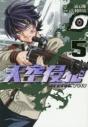 【コミック】天空侵犯arrive(5)の画像