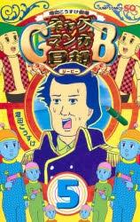 【コミック】増田こうすけ劇場 ギャグマンガ日和GB(5)