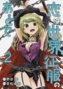 【コミック】恋は世界征服のあとで(2)の画像