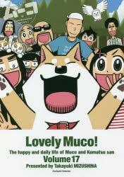 【コミック】いとしのムーコ(17) 通常版