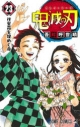 【コミック】鬼滅の刃(23) 通常版の画像