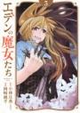 【コミック】エデンの魔女たち(3)の画像