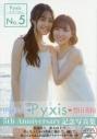 【写真集】Pyxis(豊田萌絵×伊藤美来)5th Anniversary記念写真集 No.5の画像