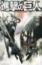 【コミック】進撃の巨人(33) 通常版の画像