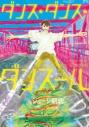 【コミック】ダンス・ダンス・ダンスール(19)の画像