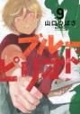 【コミック】ブルーピリオド(9)の画像