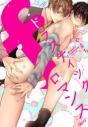 【コミック】ドラスティック f ロマンスの画像