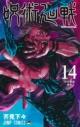 【コミック】呪術廻戦(14)の画像
