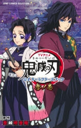 【コミック】TVアニメ 鬼滅の刃 公式キャラクターズブック 参ノ巻