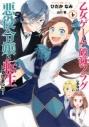 【コミック】乙女ゲームの破滅フラグしかない悪役令嬢に転生してしまった…(6)の画像