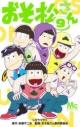 【コミック】おそ松さん(9)の画像