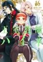 【コミック】王室教師ハイネ(16)の画像