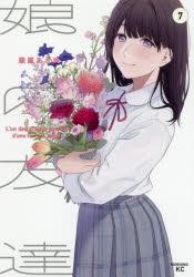 【コミック】娘の友達(7)