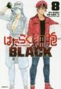 【コミック】はたらく細胞BLACK(8)の画像
