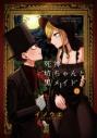 【コミック】死神坊ちゃんと黒メイド(11)の画像