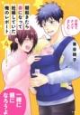 【コミック】朝起きたら妻になって妊娠していた俺のレポート(4)の画像