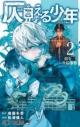 【コミック】仄見える少年(2)の画像
