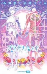 【コミック】プラチナエンド(14)