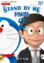 【コミック】アニメ版 映画 STAND BY ME ドラえもん(2)の画像