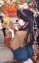 【コミック】古見さんは、コミュ症です。(20)の画像