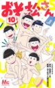 【コミック】おそ松さん(10)の画像