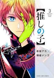 【コミック】【推しの子】(3)