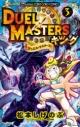 【コミック】デュエル・マスターズ キング(3)の画像