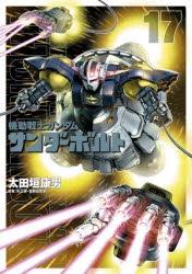 【コミック】機動戦士ガンダム サンダーボルト(17) 通常版