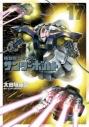 【コミック】機動戦士ガンダム サンダーボルト(17) 通常版の画像