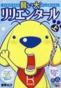【コミック】リミックス版 賢い犬リリエンタール(上)の画像