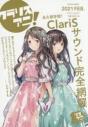 """【ムック】リスアニ!Vol.43.1 ClariS音楽大全""""クラリスアニ!""""の画像"""