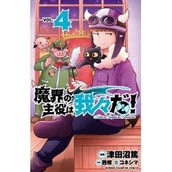 【コミック】魔界の主役は我々だ!(4)