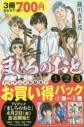【コミック】ましろのおと 1巻~3巻お買い得パックの画像