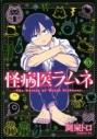 【コミック】怪病医ラムネ(5)の画像