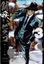 【コミック】錆喰いビスコ(3)の画像