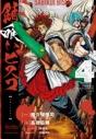 【コミック】錆喰いビスコ(4)の画像