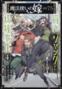 【コミック】魔法使いの嫁 詩篇.75 稲妻ジャックと妖精事件(4)の画像