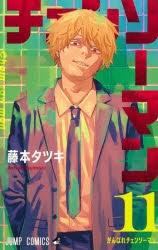 【コミック】チェンソーマン(11)