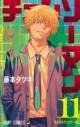 【コミック】チェンソーマン(11)の画像