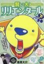 【コミック】リミックス版 賢い犬リリエンタール(下)の画像