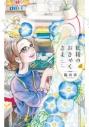 【コミック】妖精のおきゃくさまの画像