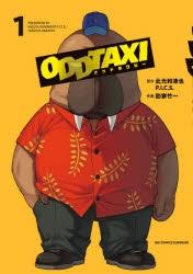 【コミック】オッドタクシー(1)