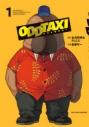 【コミック】オッドタクシー(1)の画像