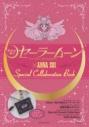 【ムック】「美少女戦士セーラームーン」×ANNA SUI Special collaboration Bookの画像