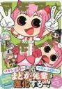 【コミック】マギア☆レポート(4)の画像