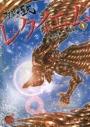 【コミック】聖闘士星矢EPISODE.Gレクイエム(1)の画像