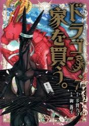 【コミック】ドラゴン、家を買う。(7)