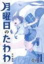 【コミック】月曜日のたわわ(1) 青版の画像