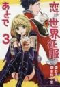 【コミック】恋は世界征服のあとで(3)の画像